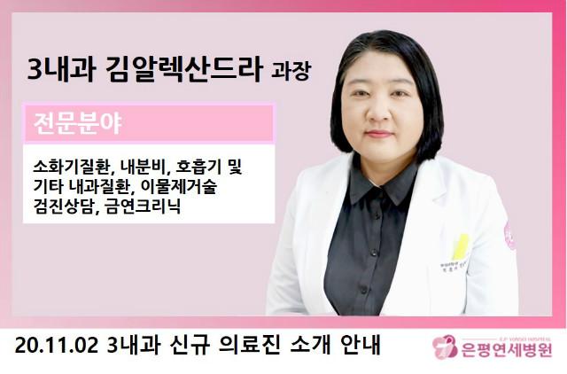 3내과 신규 의료진 소개 안내.jpg